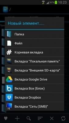 Скачать на андроид программу root explorer