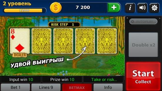 В казино Вулкан игровые автоматы бесплатно предоставляют возможность протестировать тот или иной слот без регистрации и депозита.Так же Вулкан автоматы бесплатно помогут понять тактику игры и разработать.