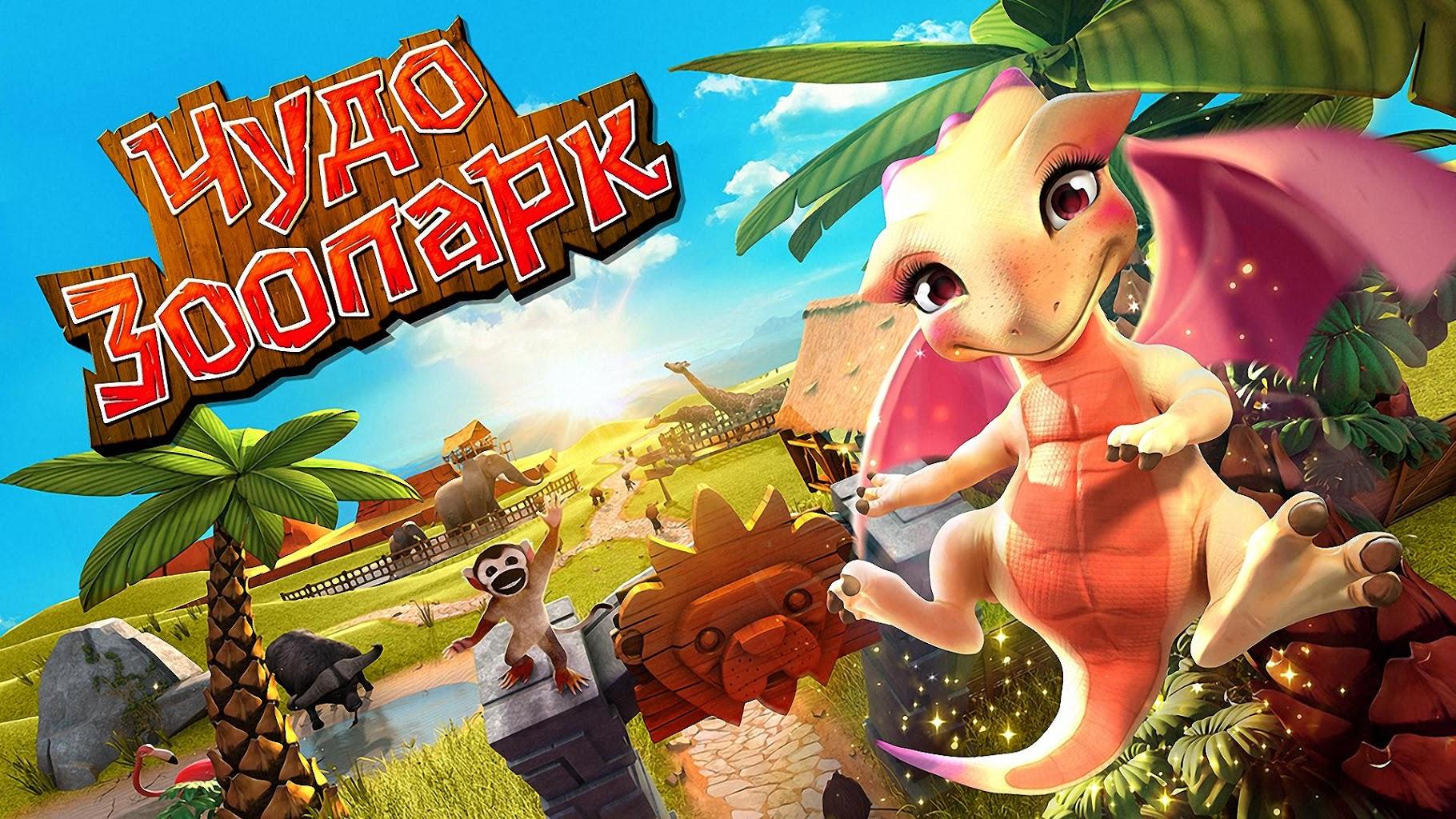 Download Wonder Zoo - Animal rescue 2.1.1a APK (MOD money