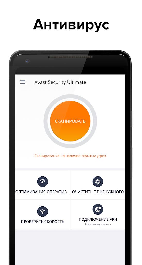 Download Avast Antivirus – Mobile Security & Virus Cleaner