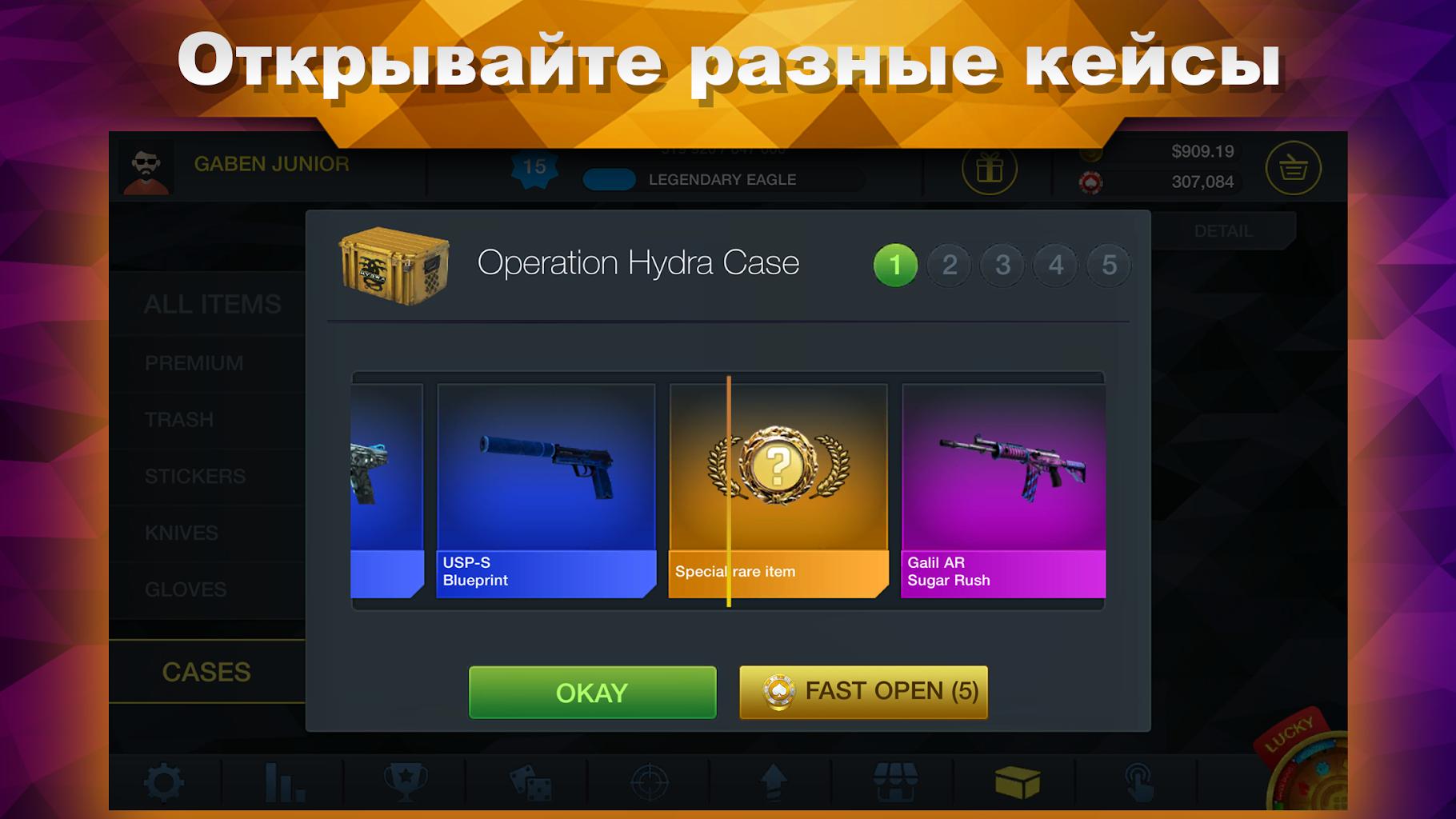 опен кейс скачать бесплатно на русском языке