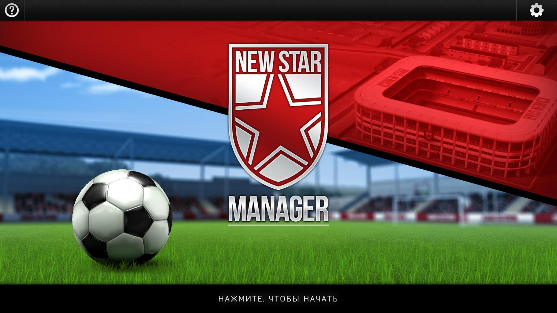 Top Soccer Manager ФУТБОЛЬНЫЙ Мод много денег