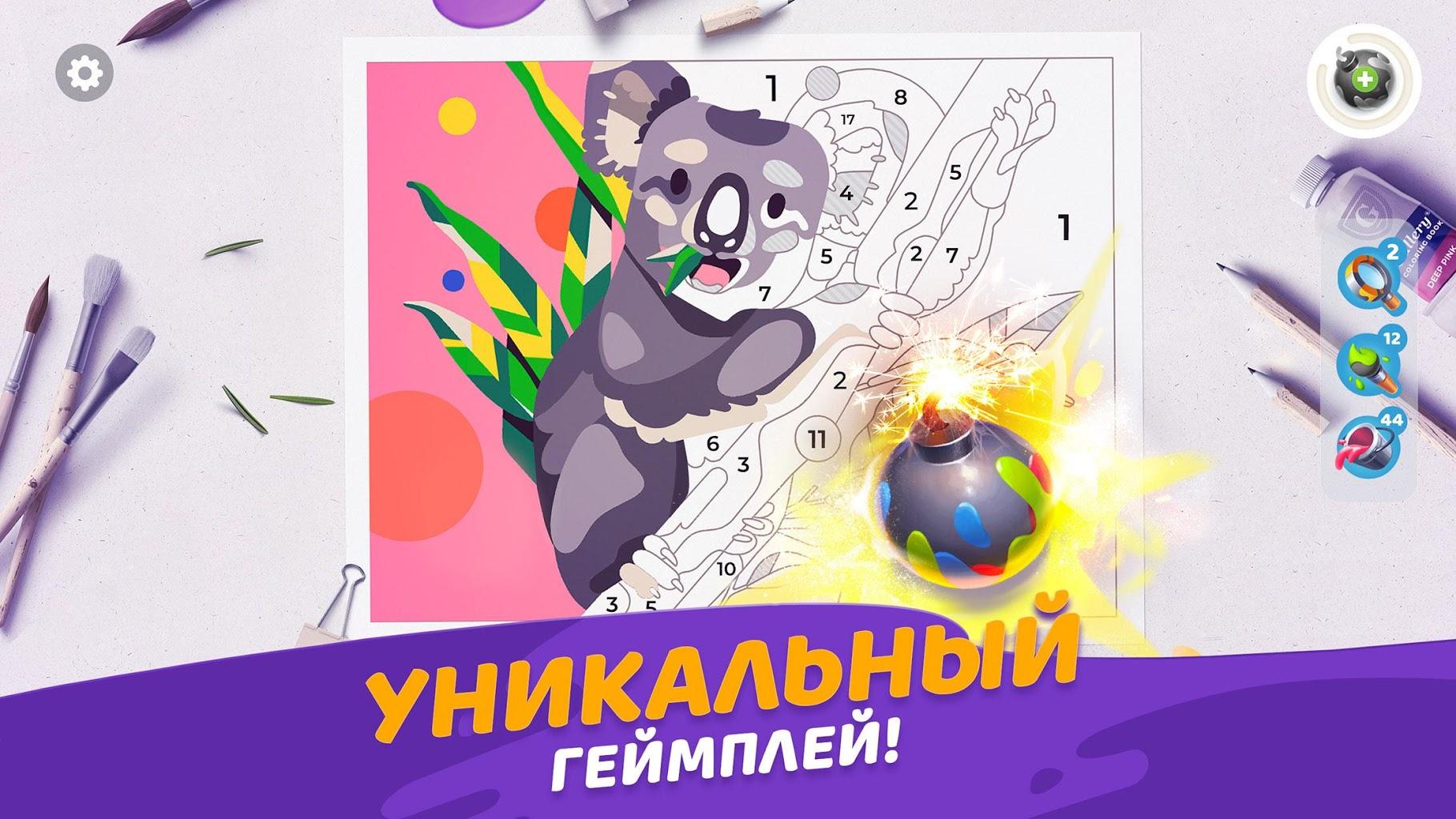 Скачать Gallery: раскраски и декор (Мод - много денег) 0 ...