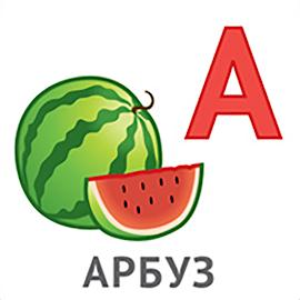 Алфавит для детей 4-5 лет: Учим буквы